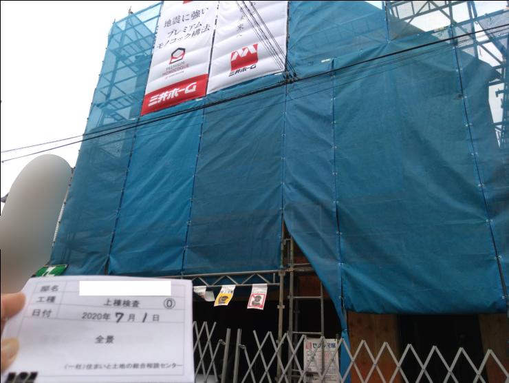 東京都 N様邸
